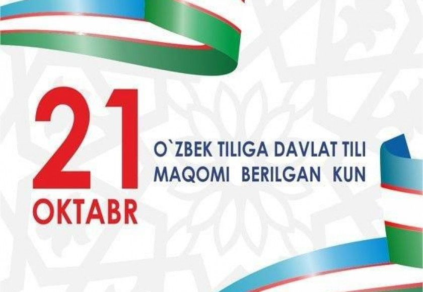 21 октябрь – Ўзбек тили байрами куни